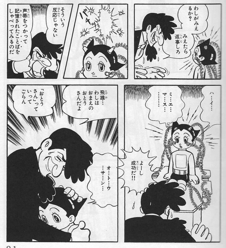 tetsuwan_atomu_1_21