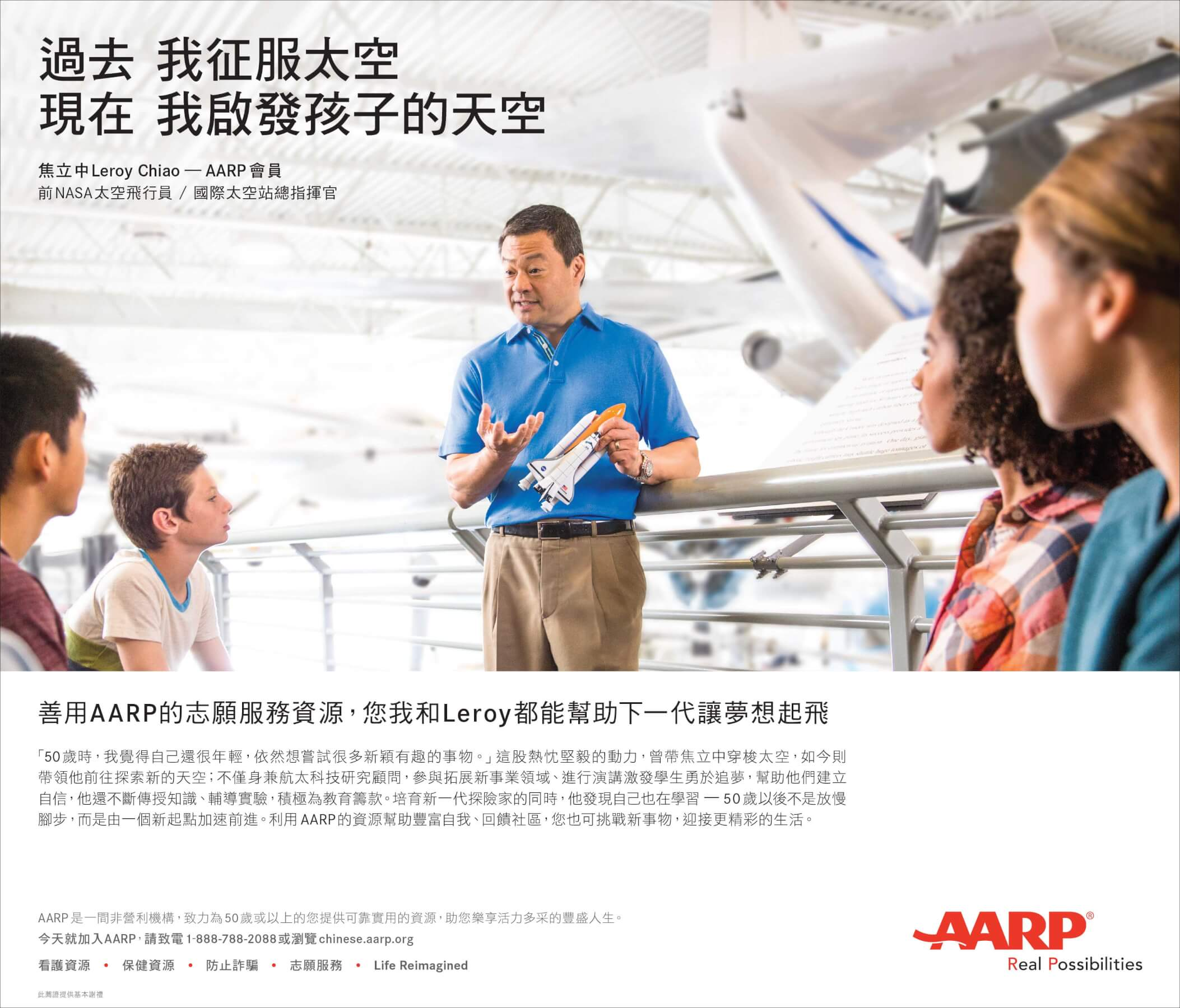 AARP_15_Chiao Testimonial_CH_Print